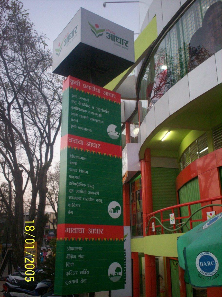 Aadhaar, Sangli 19-12-06 041