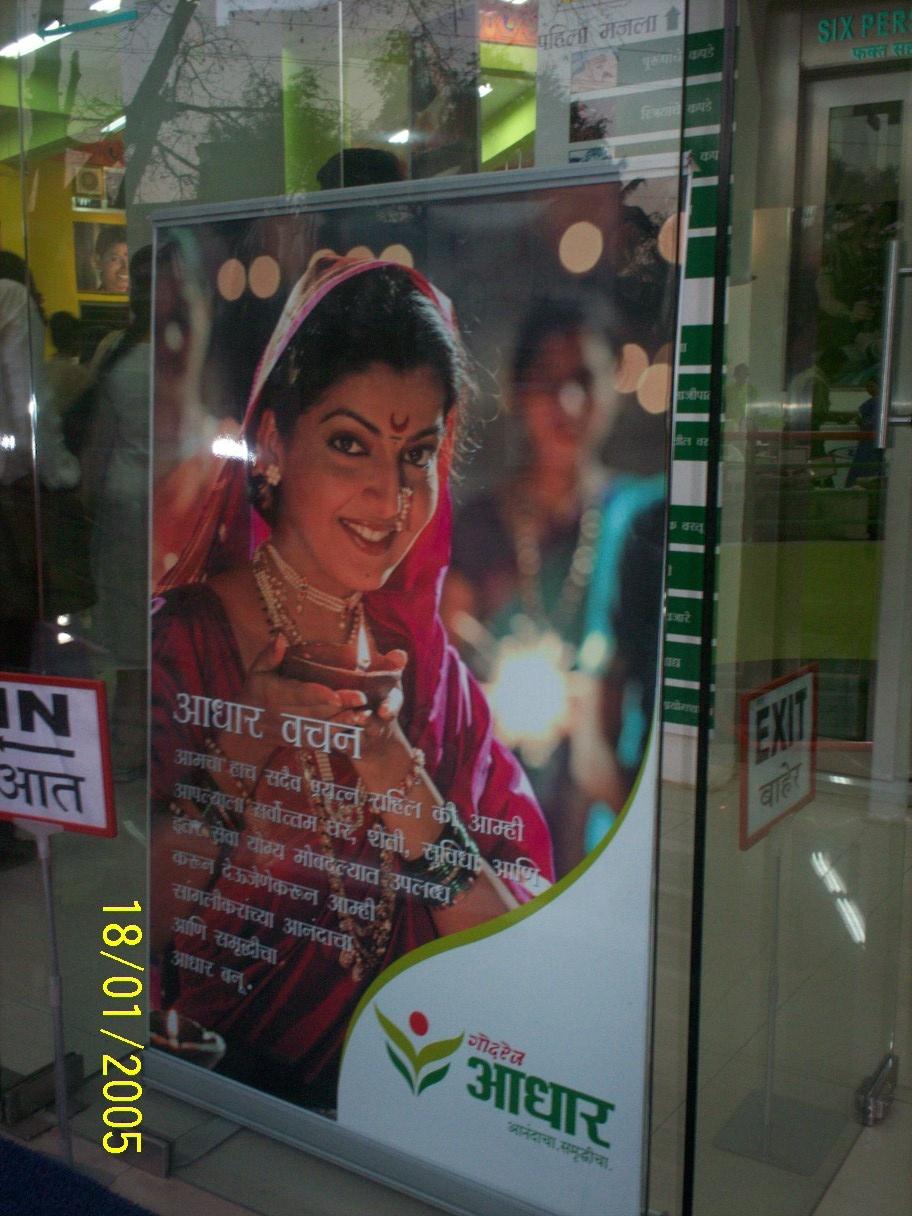Aadhaar, Sangli 19-12-06 043